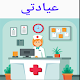 عيادتي Download for PC Windows 10/8/7
