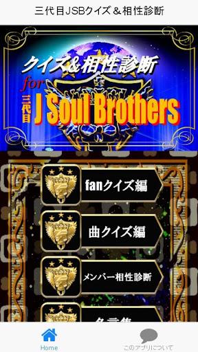相性診断 クイズfor三代目J Soul Brothers