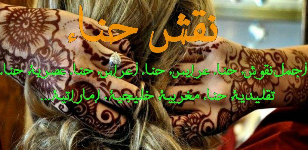 Download صور نقش حناء Apk Latest Version For Android