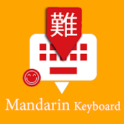 Mandarin English Keyboard : Infra apps
