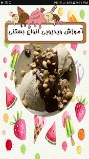 بستنی خنک - náhled