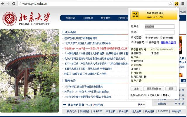 北京大学校园网IP网关认证