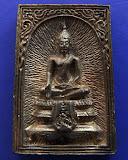 29.สมเด็จประทานพร หลังรูปเหมือนหลวงพ่อแพ วัดพิกุลทอง พ.ศ. 2534 เนื้อทองผสม พร้อมกล่องเดิม
