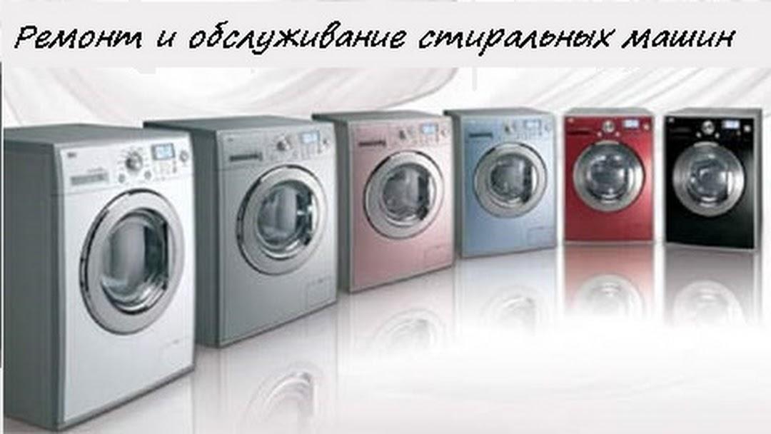 ремонт и обслуживание стиральных машин Левый Берег