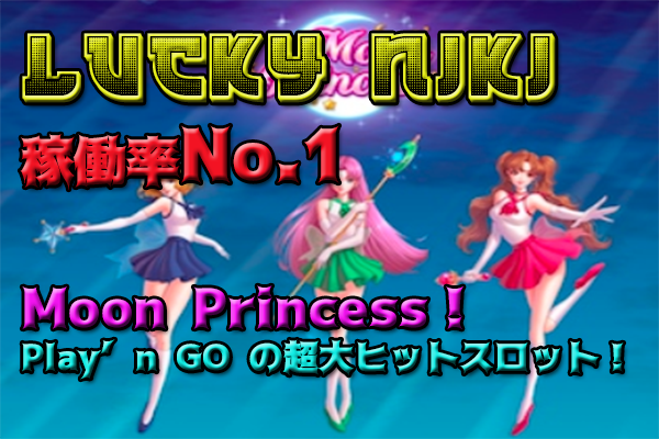 luckyniki moon princess