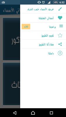 معاني الاسماء بدون انترنت - screenshot