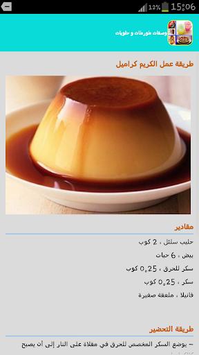 وصفات حلويات سميرة samira 2016