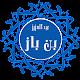 فتاوى الأكابر-بن باز Download for PC Windows 10/8/7