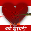 Dard Bhari Shayari Status In Hindi 2017-2018 APK