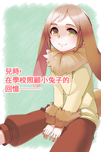 垂耳兔跟她的故事