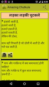 Majedar chutkule hindi me screenshot 3