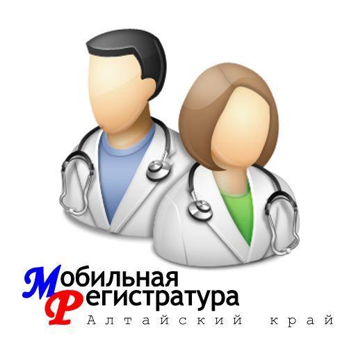 Мобильная регистратура - Алтайский край