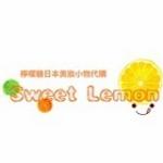 檸檬糖日本美妝小物代購