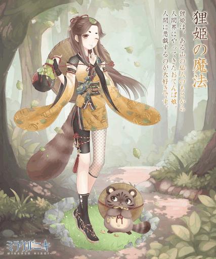 狸姫の魔法