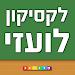 לקסיקון לועזי-עברי | פרולוג APK
