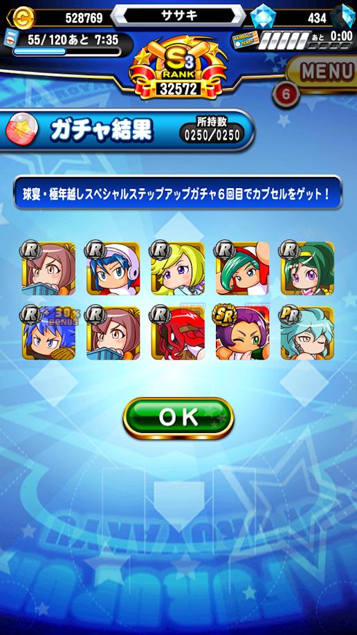 冴木ガチャ60連目