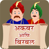 Akbar Birbal Stories Marathi