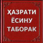 Ҳазрати Ёсину Таборак (Хазрати ёсин таборак) 15