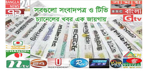 All Bangla Newspaper and Bangla TV channels on Windows PC Download