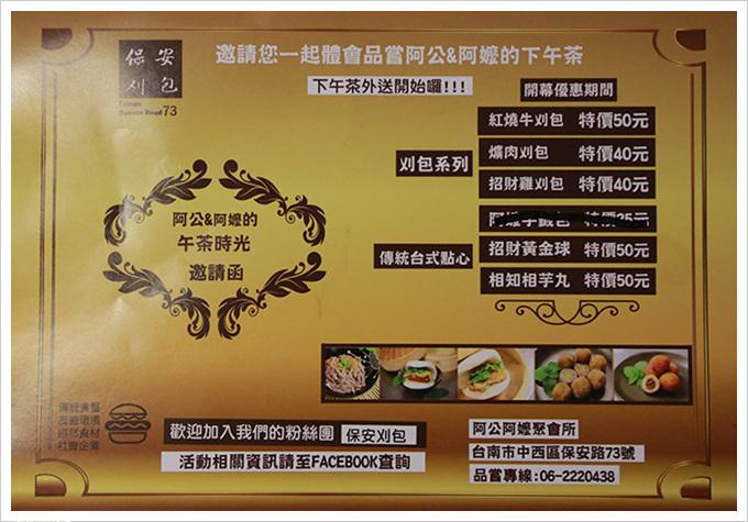 台南保安刈包菜單