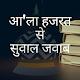 Aala Hazrat Say Sawal Jawab ( आला हज़रत से सुवाल ) Download for PC Windows 10/8/7
