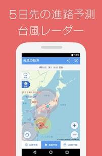 Download Yahoo!天気 for SH 雨雲の接近がわかる予報無料 For PC Windows and Mac apk screenshot 3