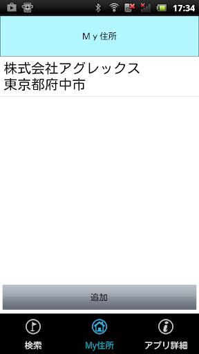 u90f5u4fbfu756au53f7u30fbu4f4fu6240u691cu7d22 2.0 Windows u7528 5