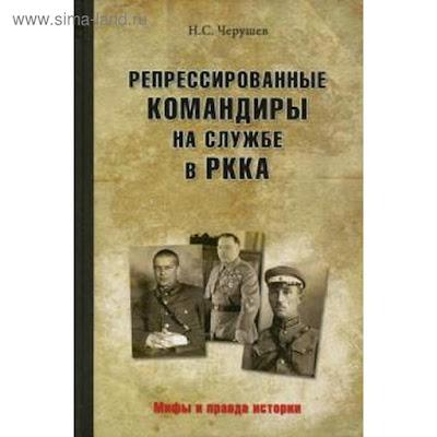 Репрессированные командиры на службе в РККА. Черушев Н.