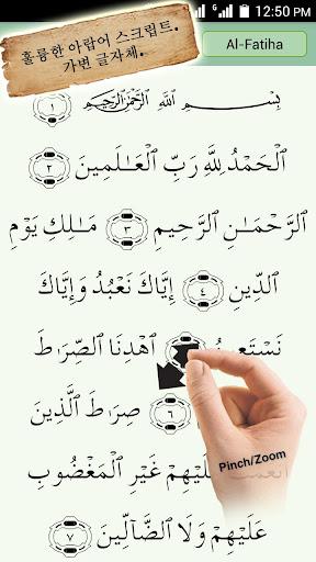 꾸란 한국의 아잔 기도 시간 알람 القرآن 라마단