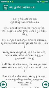 sunderkand path in gujarati pdf