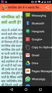 Mangalik dosh aur nivaran screenshot 4