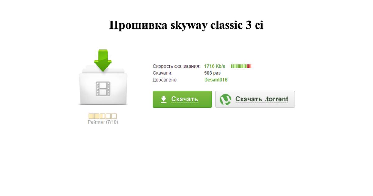 прошивки skyway classic