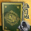 தமிழ் குரான் Tamil Quran Audio MP3 திருக்குர்ஆன் icon