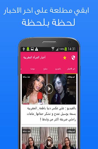 娛樂必備免費app推薦|أخبار المرأة المغربية線上免付費app下載|3C達人阿輝的APP