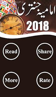Imamia Jantri 2018 - náhled
