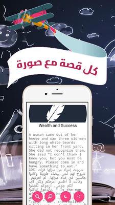 قصص انجليزية مترجمة - screenshot