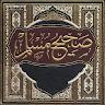 com.apptodirect.sahehmuslim