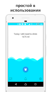 Drink Water Reminder Screenshot