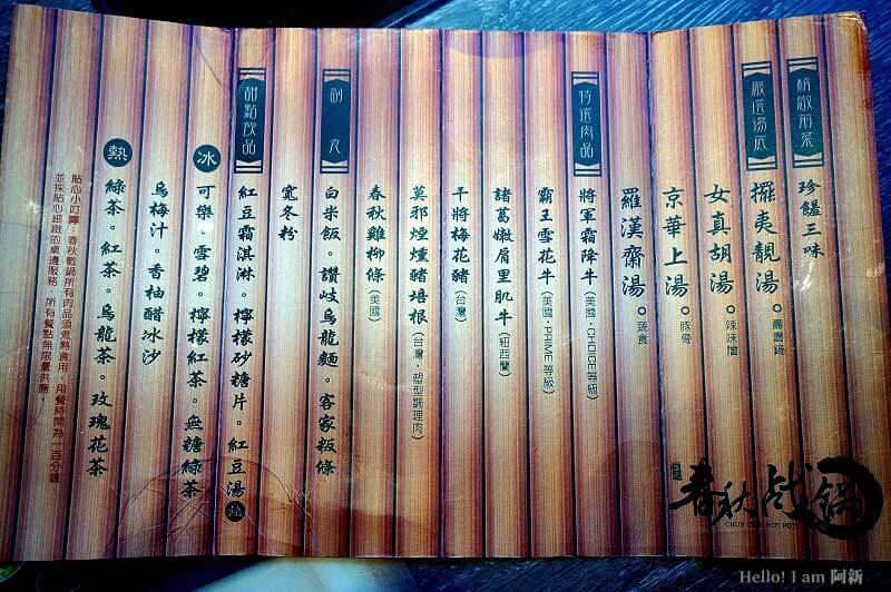 大里壽喜燒,春秋戰鍋-5