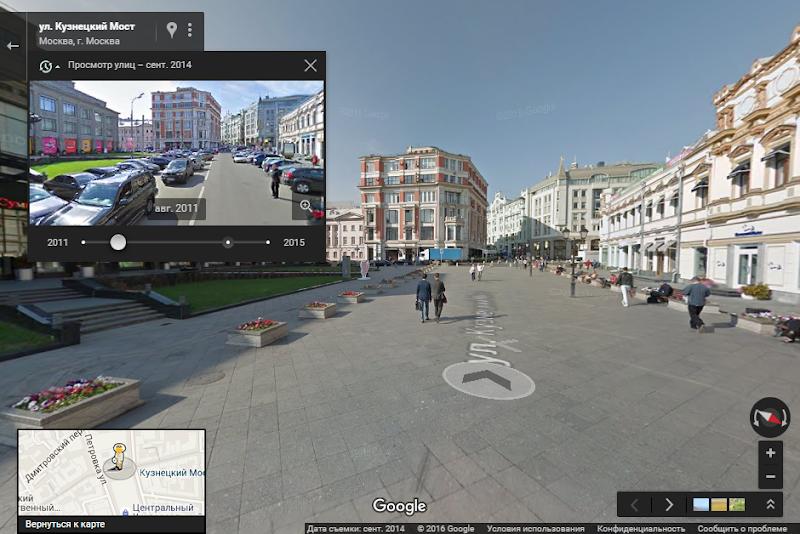Photo: Google Street View - хронологический архив  Вдруг заметил, что в Street View (Панорамы) появилась возможность смотреть не только последнюю съёмку, но и весь архив, начиная с 2011 года (если, конечно, он есть для текущей точки). Вот, для примера Кузнецкий Мост в его пешеходном исполнении в 2014 году и (в окошке) в ещё автомобильном в 2011. При просмотре любого кадра в самом низу пишется время его съёмки с точностью до месяца.  Кстати, а в Google Earth можно точно так же видеть дату съёмки каждого спутникового снимка и точно так же отобразить ранние снимки. А иногда и более новые, когда они есть, но по каким-то причинам не выложены в качестве основных, например, из-за нескольких облаков (которые вовсе не обязательно окажутся в том месте, которое хочется рассмотреть).  К сожалению, другой популярный сервис со спутниковыми снимками и панорамами улиц не только не позволяет работать с архивом, но и тщательно скрывает, когда сделаны и снимки, и панорамы. Каждый раз приходится с трудом по косвенным признакам пытаться понять, какие снимки новее Гугловых, а какие старее.