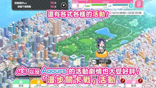 Love Live! School idol festival - u97f3u6a02u7bc0u594fu904au6232 7.1.0 screenshots 4