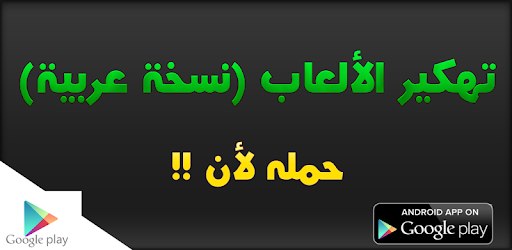 تهكير ﺍﻷﻟﻌﺎﺏ (No Root) Prank for PC