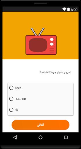 برنامج تلفاز بدون انترنت  : بث مباشر للمباريات for PC