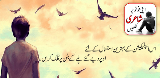 writing urdu poetry on photo APK