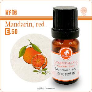 野橘(紅橘)精油10ml