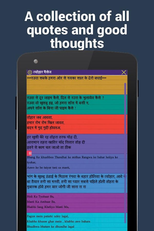 Bhojpuri status and jokes- screenshot