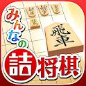 みんなの詰将棋 - 将棋の終盤力を鍛える無料の問題集 icon