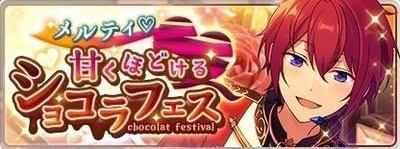 【あんスタ】新イベント! 「メルティ♥甘くほどけるショコラフェス」