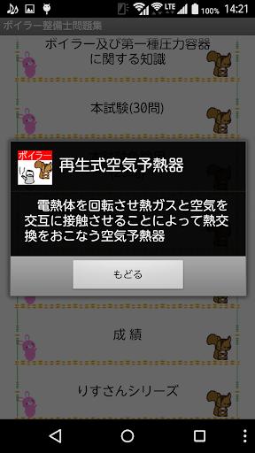 u30dcu30a4u30e9u30fcu6574u5099u58ebu554fu984cu96c6u3000u4f53u9a13u7248u3000u308au3059u3055u3093u30b7u30eau30fcu30ba 1.04 Windows u7528 4