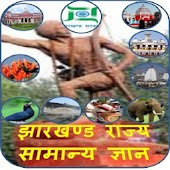 Jharkhand GK JPSC JSSC Exam Hindi Practice Set App